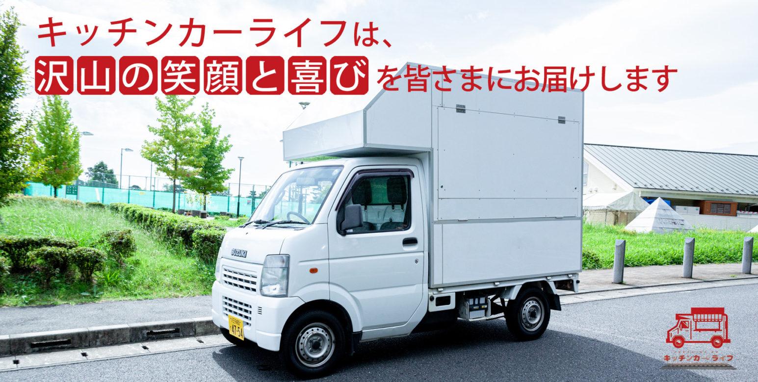 キッチンカーライフ!移動販売車(キッチンカー)導入サポートセンター